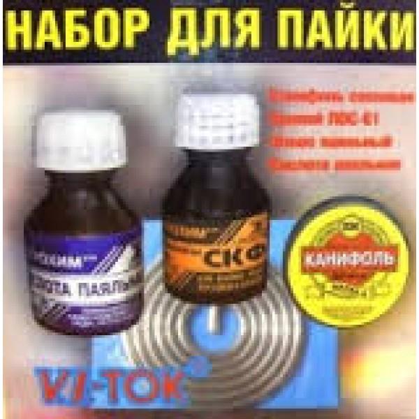 Набор для пайки (Россия)(канифоль,кислота паяльная 30гр.,флюс паяльный 30гр.,олово скрученное)