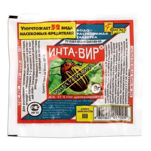 Интавир для уничтожения насекомых 1таблетка-8гр.