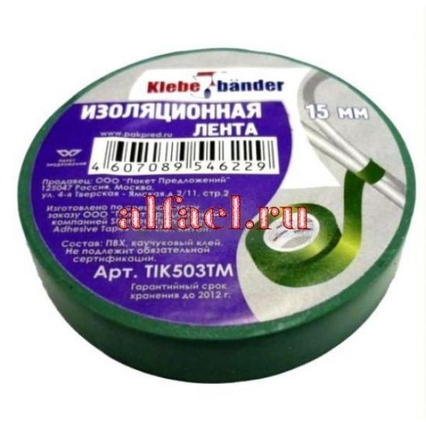 Изолента ПВХ зеленая 15х20 Klebebander