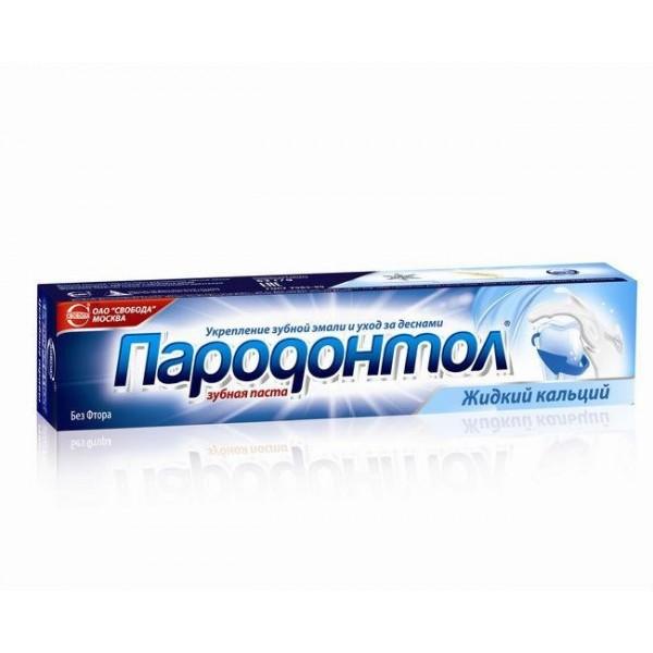 Зубная паста Пародонтол Жидкий кальций 63гр