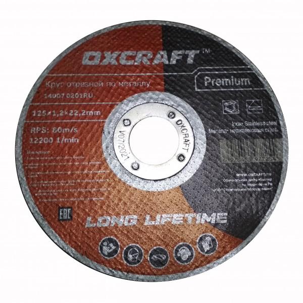 Круг отр. по металлу OXCRAFT 125*2,5*22,2