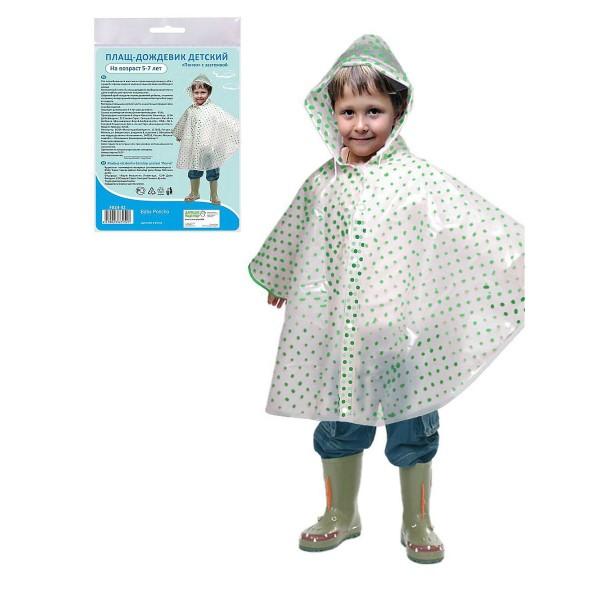 Плащ-дождевик детский до 10 лет (с местом под рюкзак)