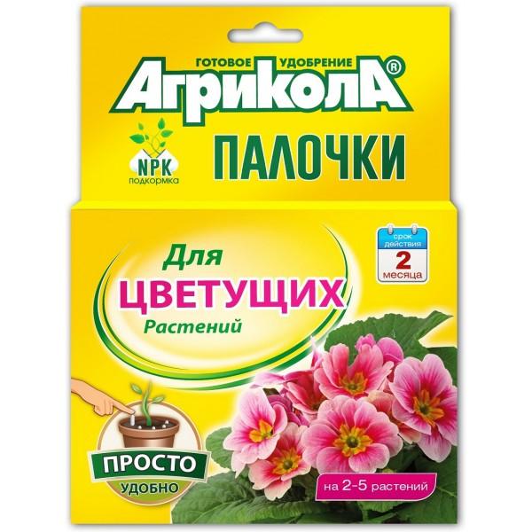 Агрикола-палочки для цветущих растений 10шт
