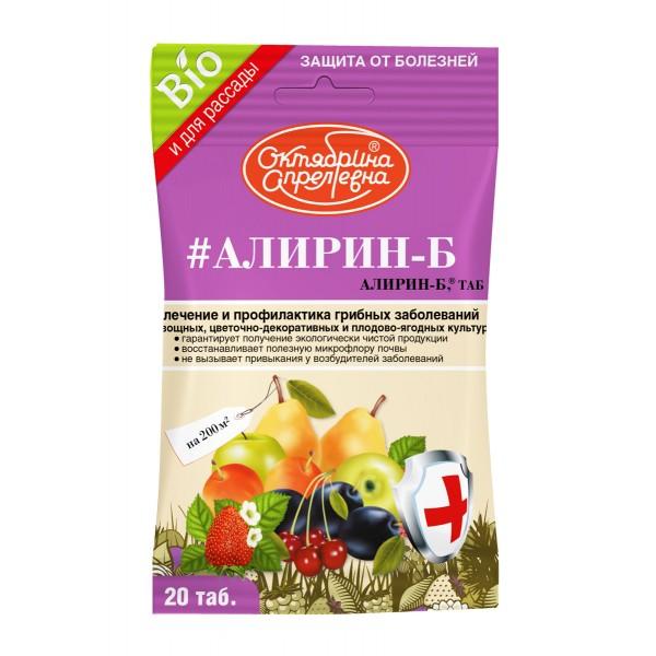 Алирин-Б от грибковых болезней 20таблеток