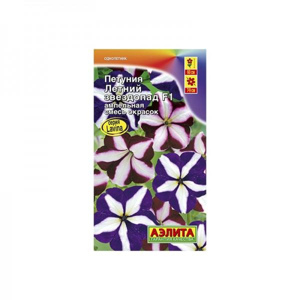 Петуния Летний звездопад  F1 ампельная крупноцветковая смесь  (Аэлита)Ц