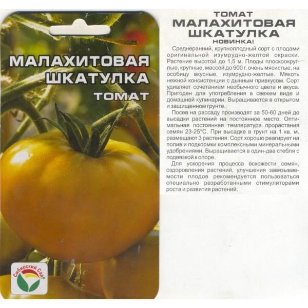 Томат Малахитовая шкатулка (Сибирский сад) Ц