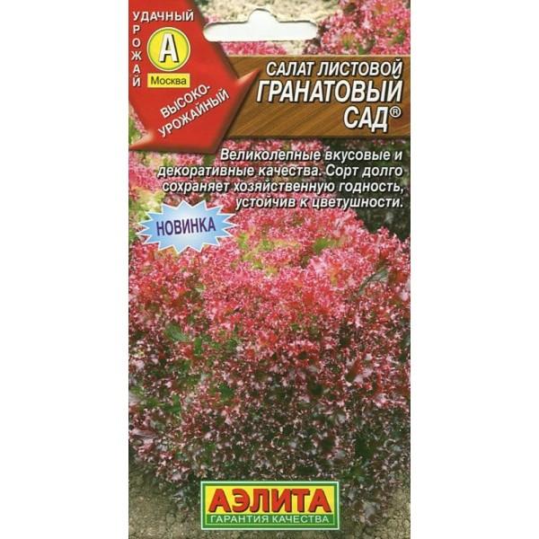 Салат Гранатовый сад листовой (Аэлита) Ц