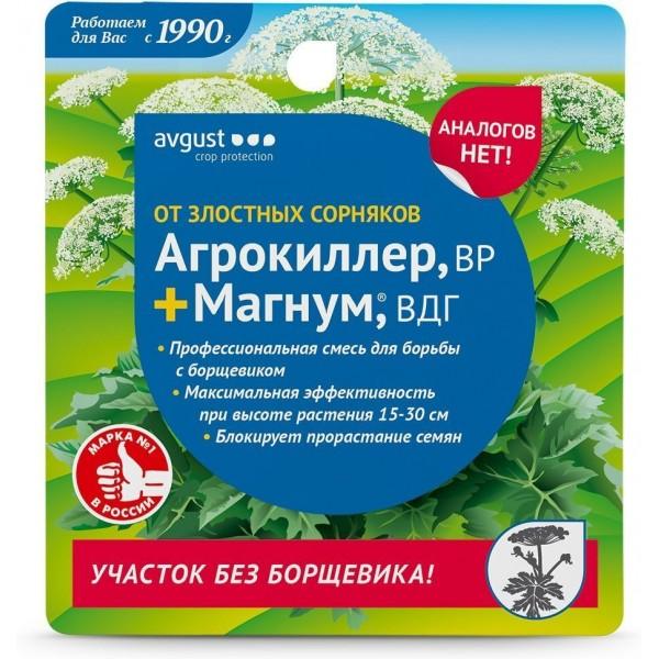 Агрокиллер+Магнум от сорняков 40мл+2гр
