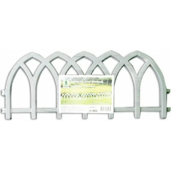 Заборчик садовый Аркада пластик (5шт) 06-482